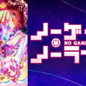 「空(ノーゲーム・ノーライフ)」「蛇喰夢子」「カイジ」「夜神月」「ルルーシュ」←人狼ゲームしたら誰が勝つ?