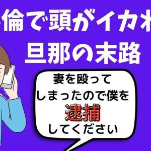 【サレ妻インスタ漫画】不倫で頭がイカれた旦那の末路①〜始まり〜