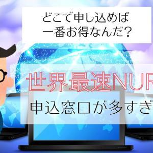 【2020年12月最新版】最もお得なNURO光のキャンペーン料金【全プラン調査で解明】