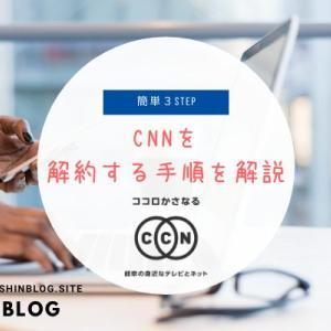 【解決】CCNの解約方法【手順通りでOK】