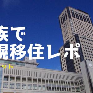 家族で札幌移住レポ  2.メリット