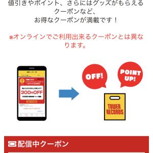 タワーレコードアプリで500円引き限定クーポン配信中~1/28