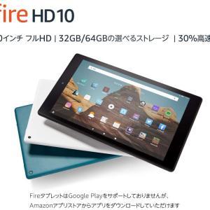 アマゾンでFire HD 10がほぼ半額セールを実施中 4/8〜