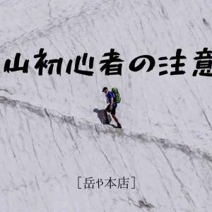 [登山 初心者 注意点]はじめての登山で注意すること