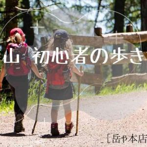 登山 初心者の歩き方・疲れない登り方