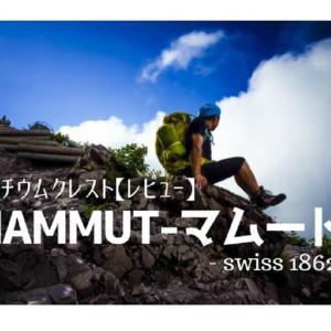 マムート[リチウムクレストの評価]Lithium crest登山初心者にもおすすめマムート登山リュック30L