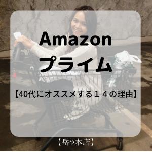 Amazonプライム【40代レビュー】こだわりの評価をする14の理由
