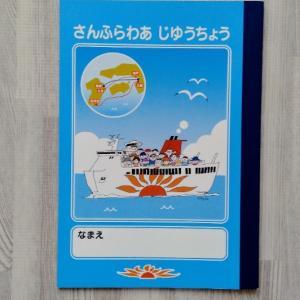 奈良から届いた九州土産