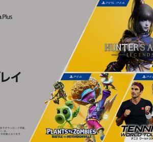 【PS4】フリープレイの更新がきたねぇ