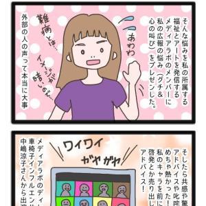 車いすインフルエンサー中嶋涼子さんとコラボ予定!