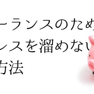 【貯蓄】ストレスを溜めない貯金方法をはじめました