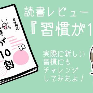 【レビュー】吉井雅之著『習慣が10割』を読んで実践してみました