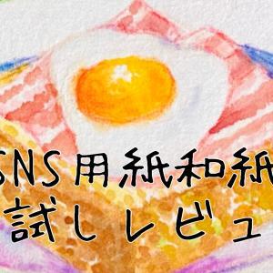 SNS用紙和紙を水彩で使ってみた【モニターレビュー】