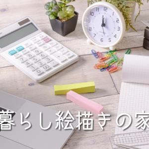 【家計簿】2021年4月・絵描きの一人暮らし