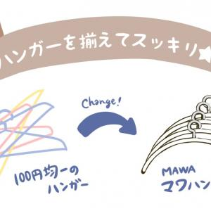 マワハンガーでクローゼットを整える。