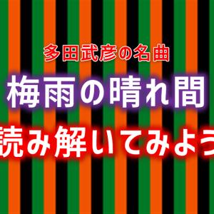 男声合唱の名曲、多田武彦の「梅雨の晴れ間(柳河風俗詩より)」、歌詞の意味を読み解いてみよう