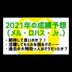 【阪神タイガース応援ブログ】2021年シーズンの成績予想・ロハス選手