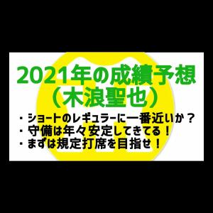 【阪神タイガース応援ブログ】2021年シーズンの成績予想・木浪聖也選手