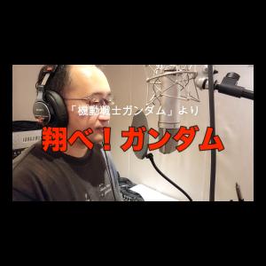 """【アニメソング歌ってみた】「機動戦士ガンダム」より『翔べ!ガンダム』""""FLY,GUNDAM(Mobile Suit Gundam)"""""""