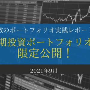 [無敵のポートフォリオ実践レポート!](2021年9月)運用資産400万円突破!先月比80万増!運用収益率は過去最高を更新!