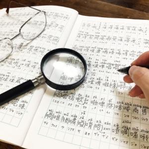 【悲報】日本語の起源、やはり中国語だった………ソースあり