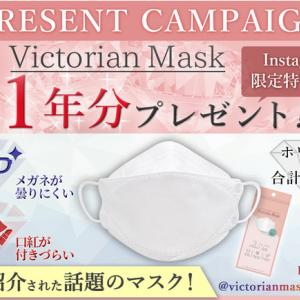 """今""""話題""""のマスクを1年分プレゼントキャンペーン"""