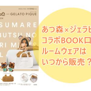 あつまれどうぶつの森×ジェラートピケBookの付録口コミ!ルームウェアはいつから販売?