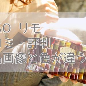アタオのお財布リモの口コミ評判は?色が商品画像と違う?