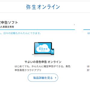 弥生会計オンラインで青色・白色確定申告はアリ!?