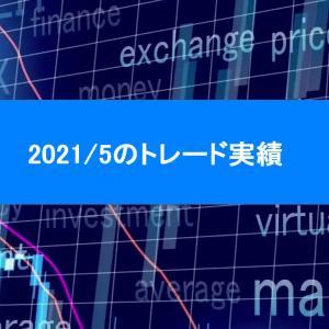 ようやくプラス終了!FXトレード実績公開:2021年5月版