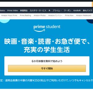 学生は学割+6ヶ月無料付きでアマゾンプライムに加入できる