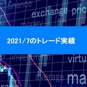 目指すは月間プラス!FXトレード実績公開:2021年7月版