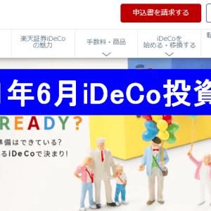 iDeCo投資報告2021年6月版
