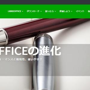 LibreOfficeとOpenOffice使うならどっち?