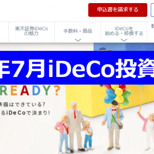 iDeCo投資報告2021年7月版