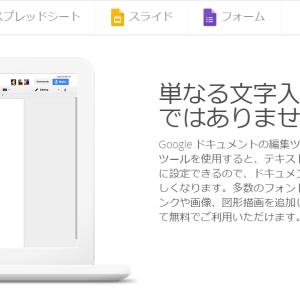 GoogleドキュメントのオフィスアプリならDL不要ですぐ使える