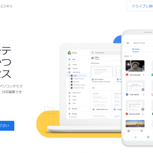 新しいパソコン版Googleドライブを新機能とメリット