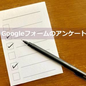 Googleフォームは最強のアンケート作成ツール
