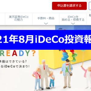 iDeCo投資報告2021年8月版