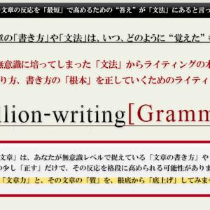 ミリオンライティング [ Gammer ]  各章徹底レビューその2 1章編 文法の使い方で記事のクオリティが爆上がりする件