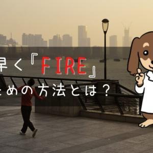 【始めたい3つのこと】いち早くFIREするためには?