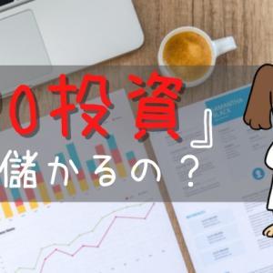 【儲かる!?】IPO投資の始め方を解説!