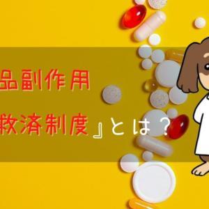 【対象被害もわかる】医薬品副作用被害救済制度とは?
