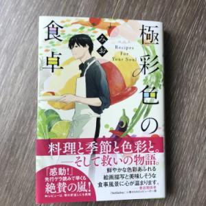 【お知らせ】小説「極彩色の食卓」の帯を書かせて頂きました&レシピを使った小説を書いて頂きました