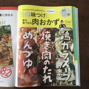 歯の矯正の話と【お知らせ】サンキュ!8月号にて、調味料1つでできるレシピ特集を担当しました
