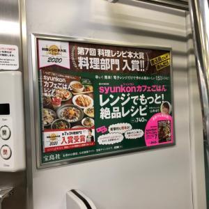 明日までなんですけど、電車のポスターのお知らせ