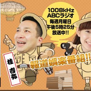 5月31日(月)17時台 ABCラジオ「とびだせ!夕刊探検隊」に出演します!
