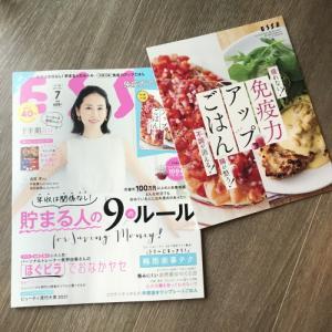 おすすめ調味料の話と【掲載誌のお知らせ】「ESSE」7月号と「美人百花」6月号