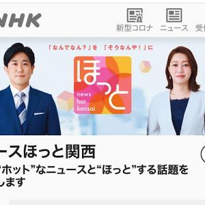 【お知らせと御礼】明日7月15日、「ニュースほっと関西」に出演します。
