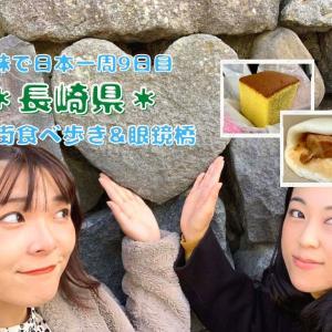 【姉妹で日本一周 9 日目】【長崎①】長崎中華街食べ歩き&眼鏡橋でハートの石探し